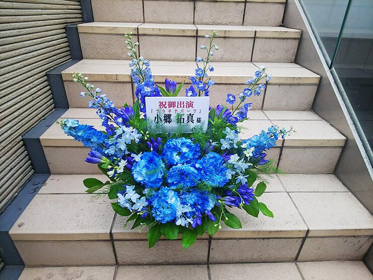 八幡山ワーサルシアター 小郷拓真様の主演舞台公演祝い花