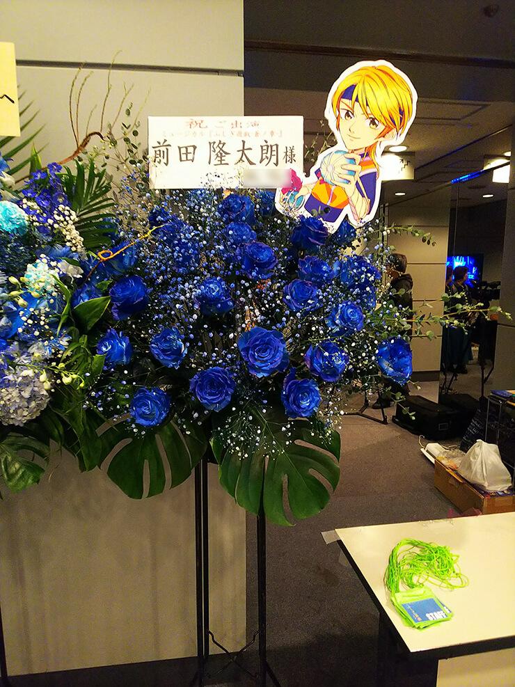 全労済ホール/スペース・ゼロ 前田隆太朗様のミュージカル出演祝いスタンド花