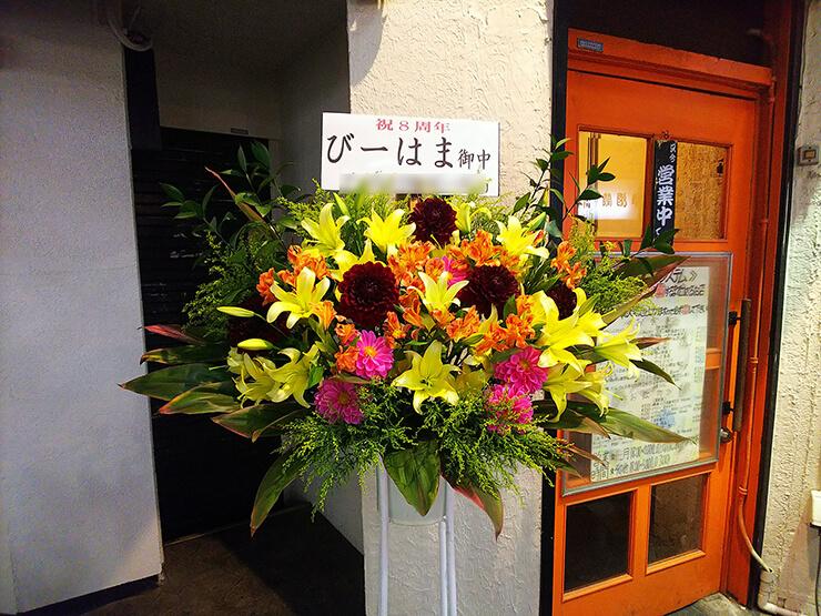 池袋 びーはま様の8周年祝いスタンド花