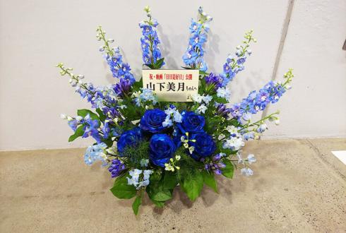 東京ビッグサイト 乃木坂46 山下美月様の握手会祝い花