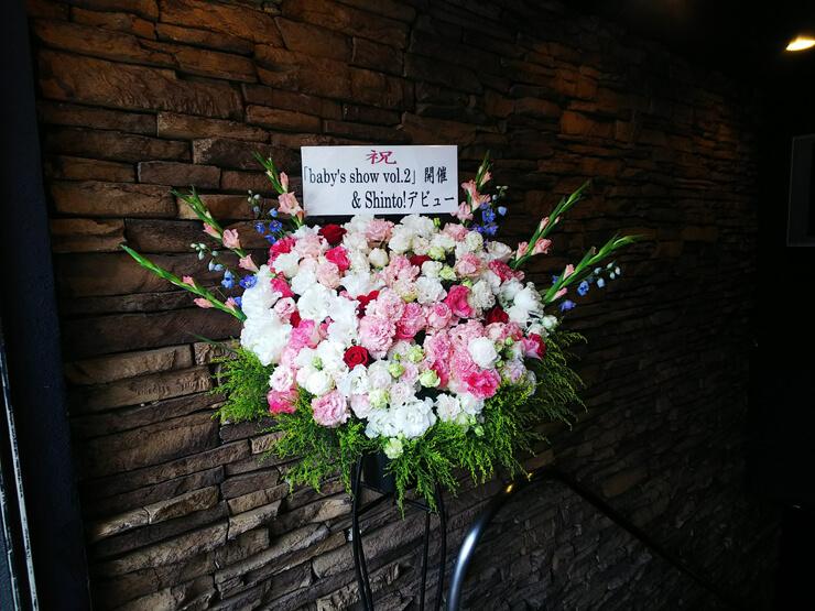 新宿MARZ Shinto!様のデビュー&ライブ公演祝いスタンド花