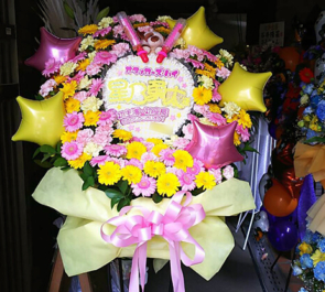 サンモールスタジオ 星乃勇太様の主演舞台『オタッカーズ・ハイ』公演祝い花