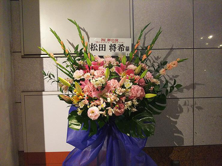 中野MOMO 松田将希様の舞台出演祝いスタンド花