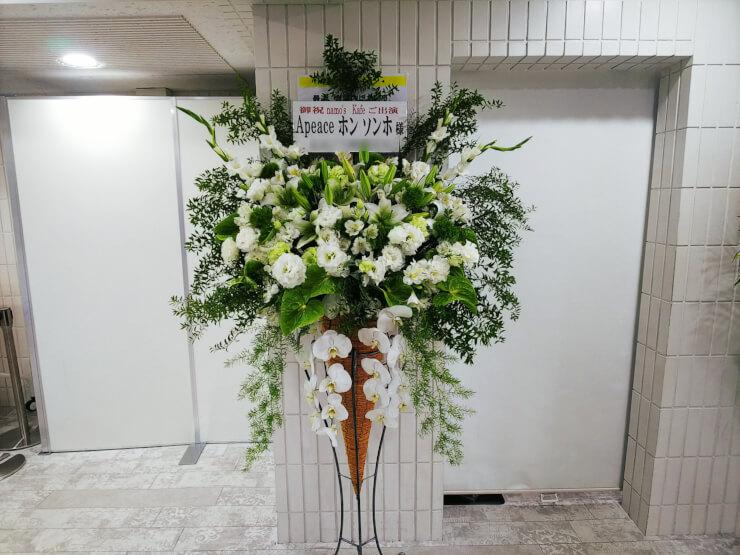 白金高輪SELENE STUDIO Apeace ホン ソンホ様のご出演祝いスタンド花