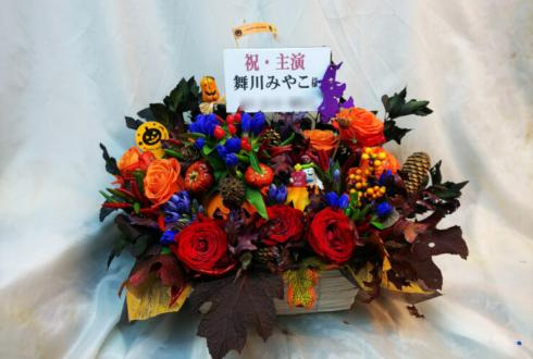 コフレリオ 新宿 シアター 舞川みやこ様の主演朗読劇『パンプキン・ポット・マジック』公演祝い花