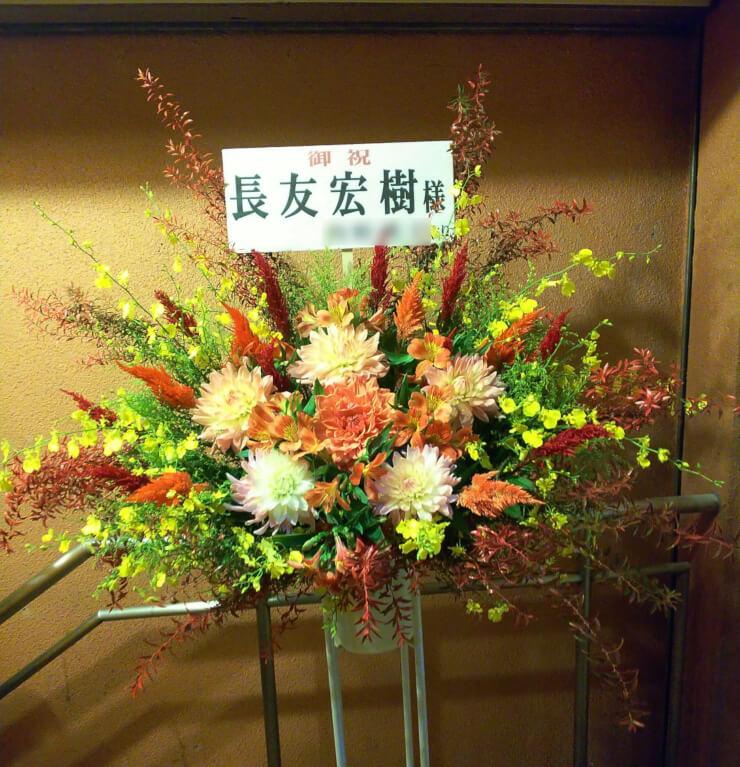 両国エアースタジオ 長友宏樹様の舞台出演祝いスタンド花