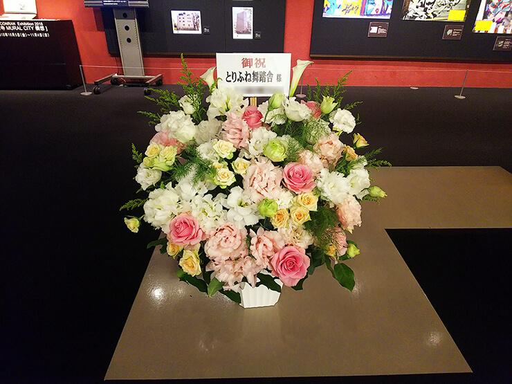 座・高円寺2 とりふね舞踏舎様の公演祝い花