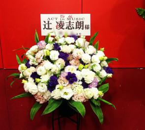 新宿BLAZE 辻凌志朗様のライブ公演祝いスタンド花
