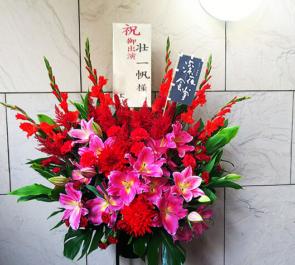 新宿シアターサンモール 壮一帆様のミュージカル『深夜食堂』出演祝いスタンド花