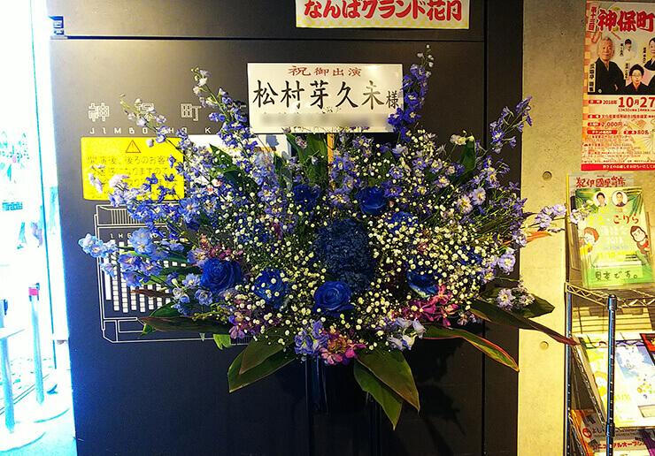 神保町花月 松村芽久未様の舞台出演祝いスタンド花