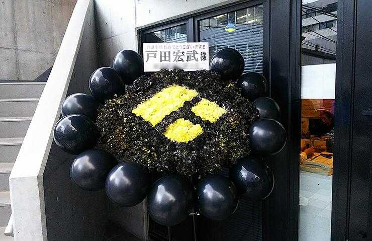 高円寺HIGH 戸田宏武様の誕生日祝い&ライブ公演祝いトレードマークモチーフデコスタンド花
