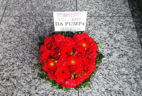 株式会社ライジングプロダクション DA PUMP様の「U.S.A.」1億回再生祝いハートアレンジ