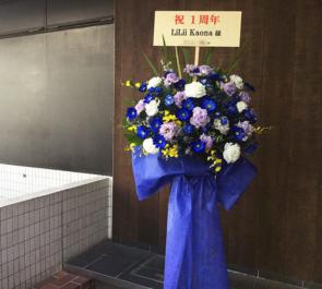青山月見ル君想フ LiLii Kaona様の1周年記念1stワンマンライブ公演祝いスタンド花