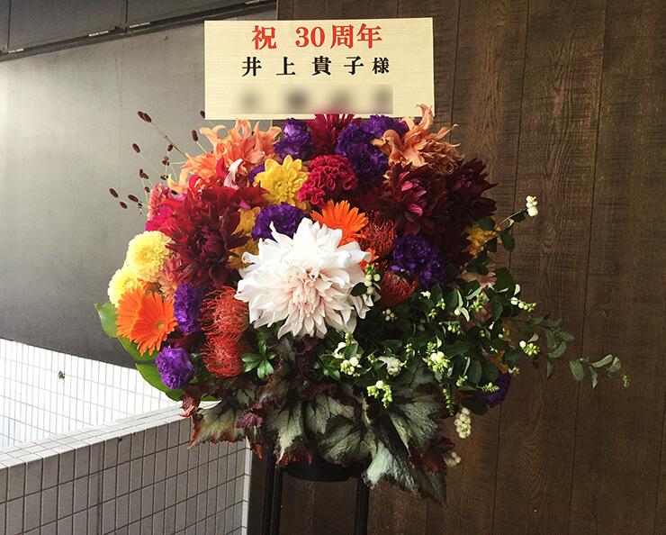 東京ドームシティホール 井上貴子様のデビュー30周年記念イベント祝いスタンド花
