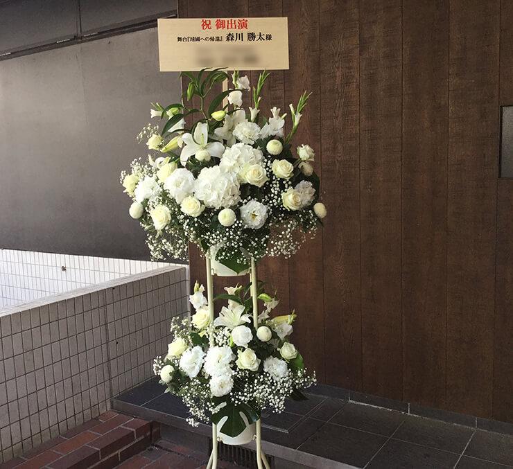渋谷伝承ホール 森川勝太様の主演舞台『靖国への帰還』公演祝いスタンド花2段