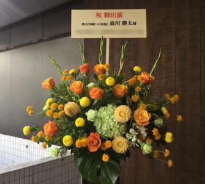 渋谷伝承ホール 森川勝太様の主演舞台『靖国への帰還』公演祝いスタンド花