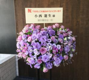 赤坂ACTシアター 小西遼生様のミュージカル「生きる」出演祝いハートスタンド花