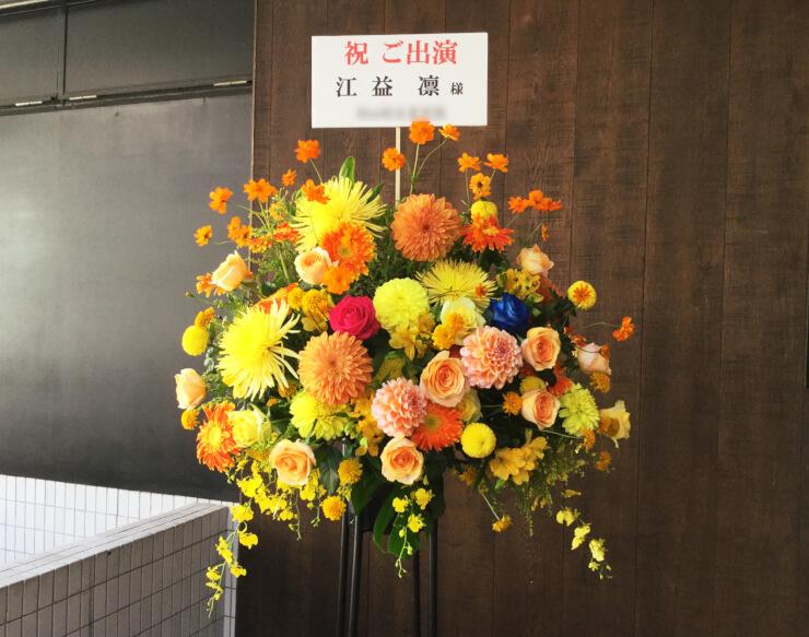 四谷LOTUS 江益凛様のイベント祝いスタンド花