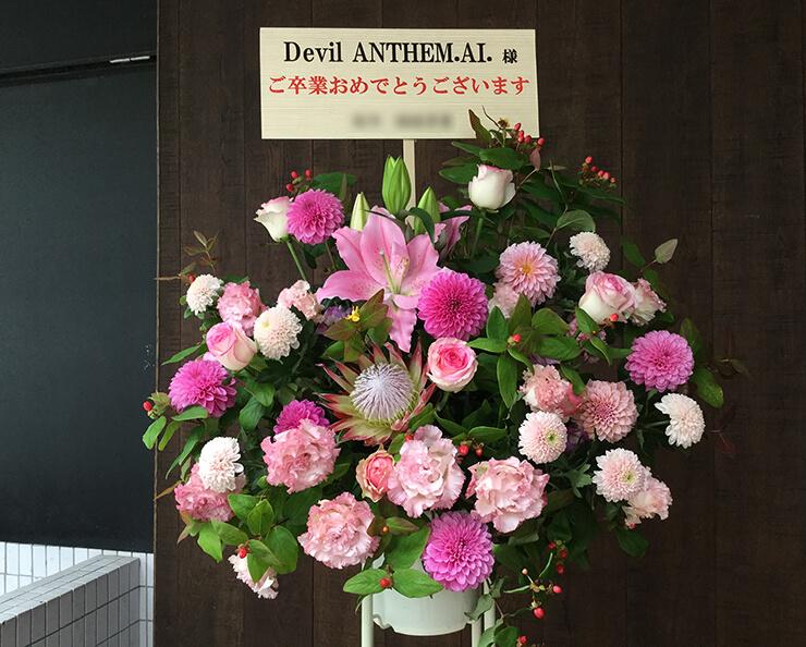 恵比寿CreAto Devil ANTHEM. AI.様の卒業公演祝いスタンド花
