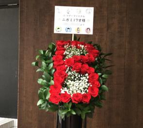 渋谷WWW ニガミ17才様のワンマンライブ公演祝いスタンド花 アルファベット「B」