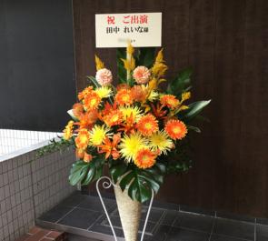 全労済ホール/スペース・ゼロ 田中れいな様の主演ミュージカル公演祝いコーンスタンド花