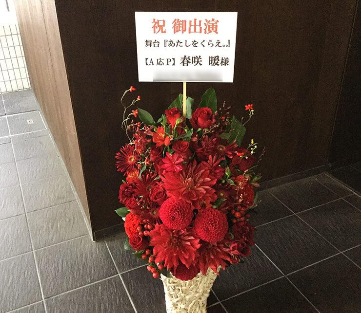 新宿村LIVE A応P 春咲暖様の舞台『あたしをくらえ。』出演祝い花