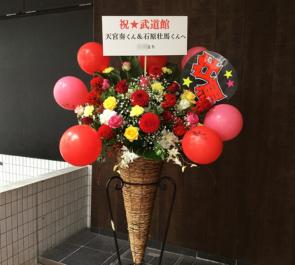 日本武道館 DearDream天宮奏as石原壮馬様のドリフェス!コーンスタンド花
