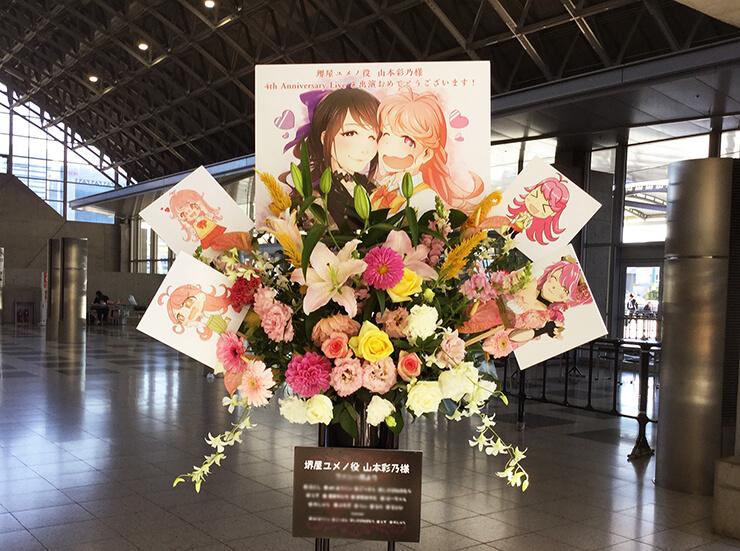 幕張メッセ 堺屋ユメノ 役 山本彩乃様のライブ公演祝いスタンド花