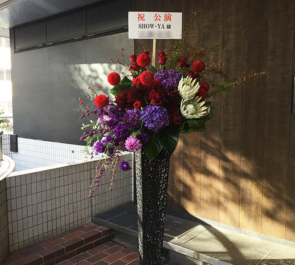 ヒューリックホール東京 SHOW-YA様のライブ公演祝いアイアンスタンド花