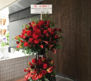 日本武道館 HOT STUFF PROMOTION様の40周年記念ライブ公演祝い赤スタンド花2段