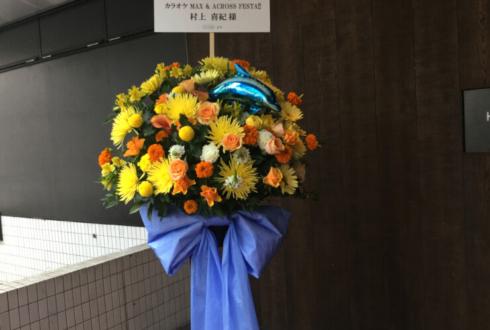 山野ホール 村上喜紀様の『カラオケMAX』出演祝いスタンド花