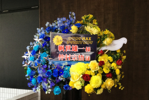 山野ホール 帆世雄様&仲村宗悟様の『カラオケMAX』出演祝いスタンド花
