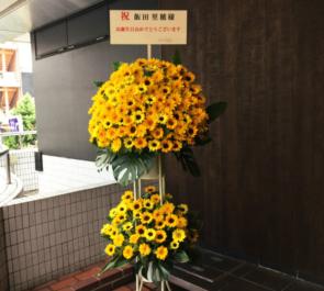 時事通信ホール 飯田里穂様のファンミーティング祝いひまわりスタンド花