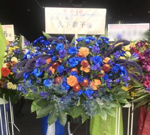 舞浜アンフィシアター鉢屋三郎役 久下恭平様の忍ミュ ブルー系スタンド花