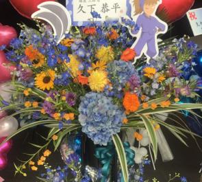 舞浜アンフィシアター鉢屋三郎 久下恭平様のミュージカル「忍たま乱太郎」スタンド花2段
