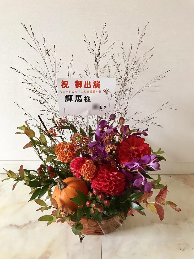 全労済ホール/スペース・ゼロ 輝馬様のミュージカル出演祝い花