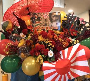 目黒鹿鳴館 爆裂女子 都子様の生誕祭祝いスタンド花