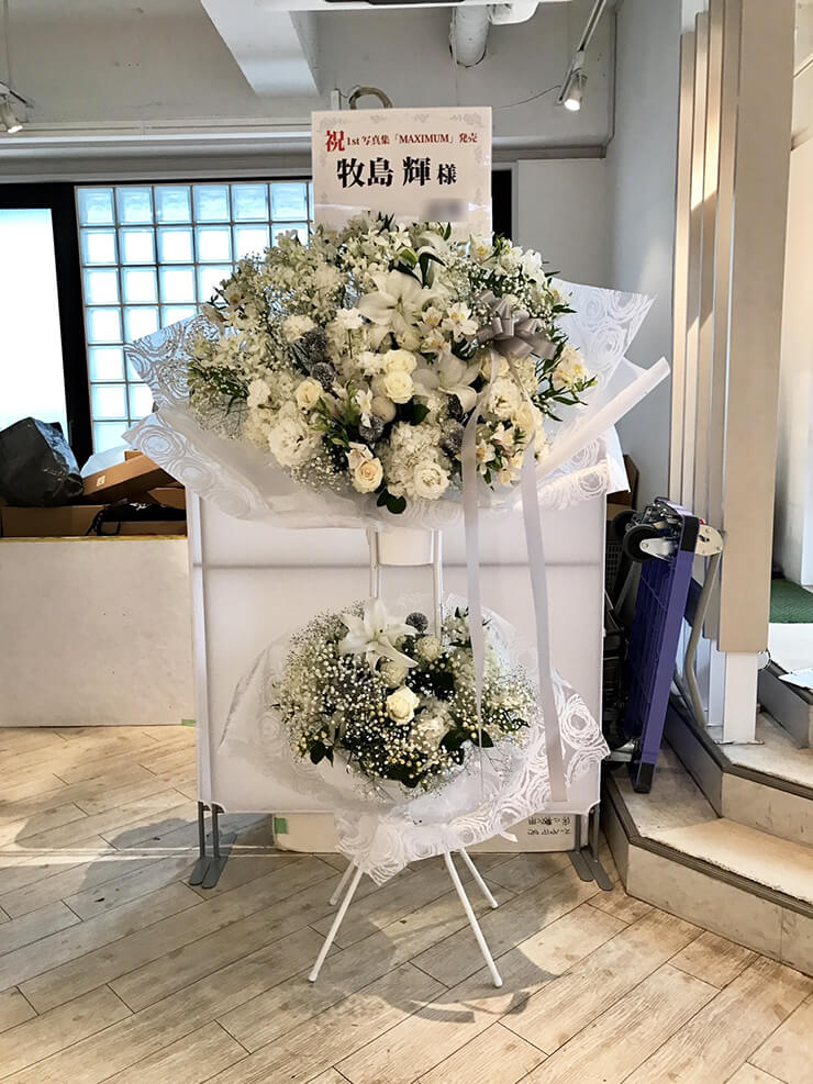 原宿トランスワールドジャパン 牧島輝様の写真集お渡し会開催祝いスタンド花