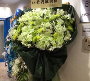上野ストアハウス 竹内麻美様の主演舞台『遊戯唄 -もう、いいよー』公演祝い花束風スタンド花