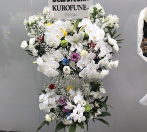 日本武道館 DearDream様&KUROFUNE様のドリフェス!FINALスタンド花2段