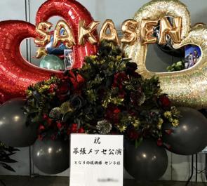 幕張メッセ あほの坂田。様&センラ様のライブ公演祝いフラワースタンド