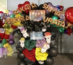 幕張メッセ 浦島坂田船(うらたぬき・志麻・あほの坂田。・センラ)様のライブ公演祝いフラワースタンド