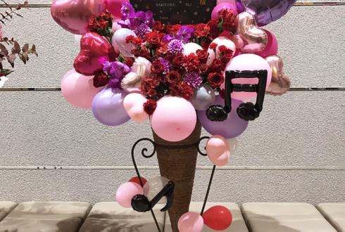 シアター1010 咲山類様のミュージカル出演祝いコーンスタンド花