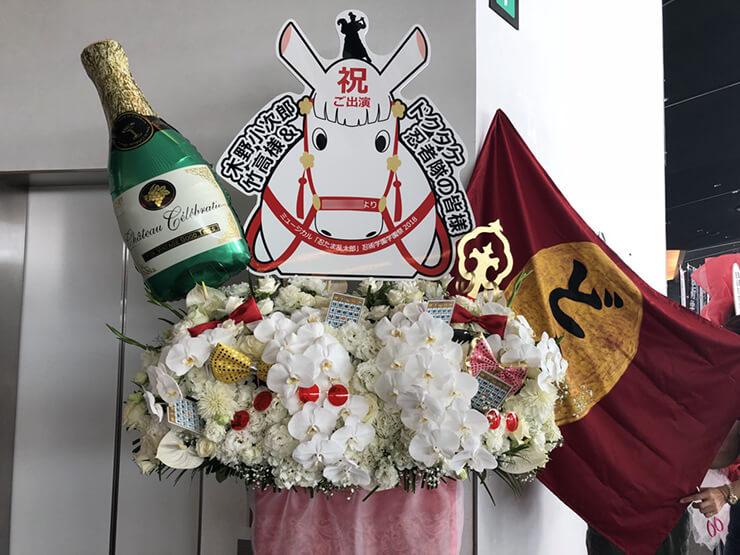 舞浜アンフィシアター 木野小次郎竹高様 ドクタケ忍者隊の皆様の忍ミュ出演祝いスタンド花