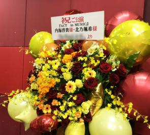 新宿BLAZE 内海啓貴様&北乃颯希様のライブ公演祝いバルーンスタンド花
