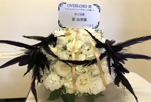 ニューピアホール 原由美様の「オーバーロードⅢ」ファンイベント祝い花
