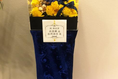 ヒューリックホール東京 折原輝役 松岡禎丞様のファンミスタンド花