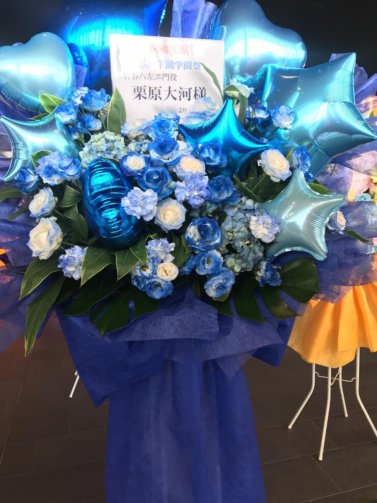 舞浜アンフィシアター 栗原大河様のミュージカル「忍たま乱太郎」バルーンスタンド花