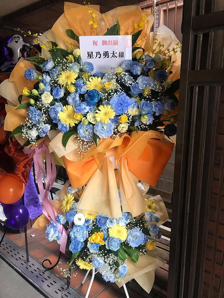 サンモールスタジオ 星乃勇太様の主演舞台公演祝いスタンド花