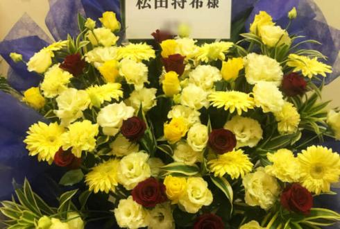 科学技術館サイエンスホール 松田将希様の朗読劇「あっくんとカノジョ」出演祝い花束風スタンド花